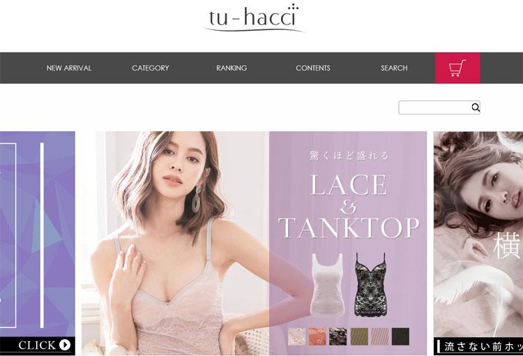 「tu-hacci(ツーハッチ)」は、ブラジャーはもちろん、補正下着やベビードール、ルームウェアなど幅広く販売されているブランド
