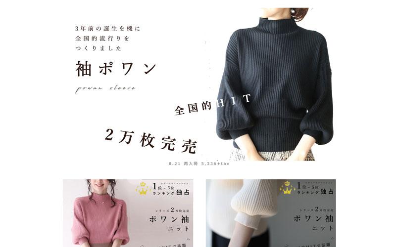 楽天市場ワンピース専門店cawaii-大人気ぽわん袖ニット