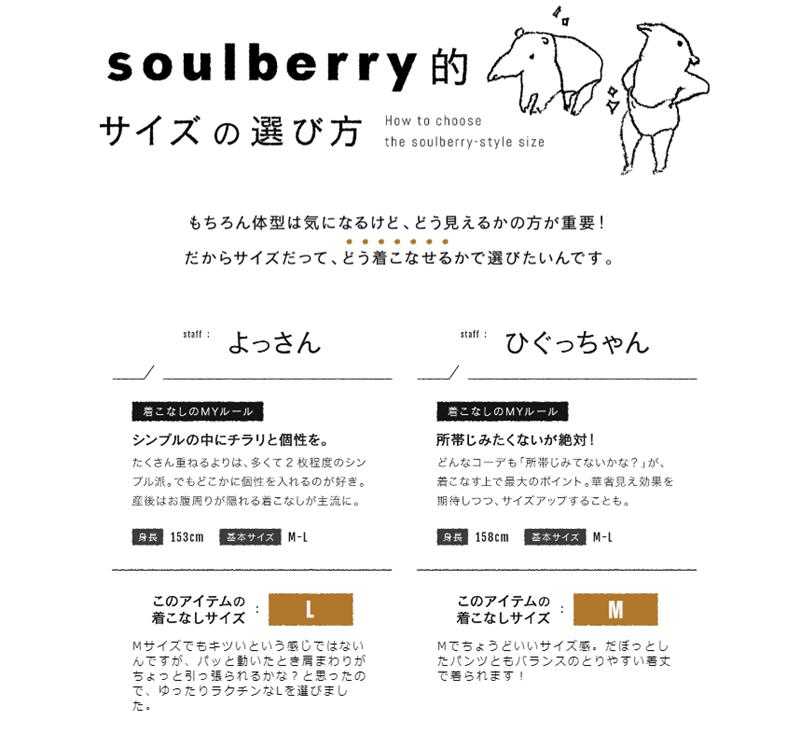 soulberryさんはスタッフレビューも細かい
