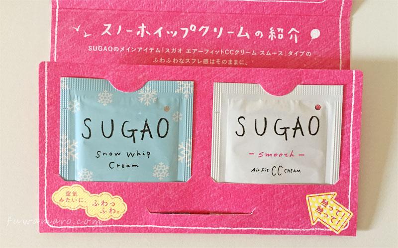 SUGAO(スガオ)サンプル スノーホイップクリーム