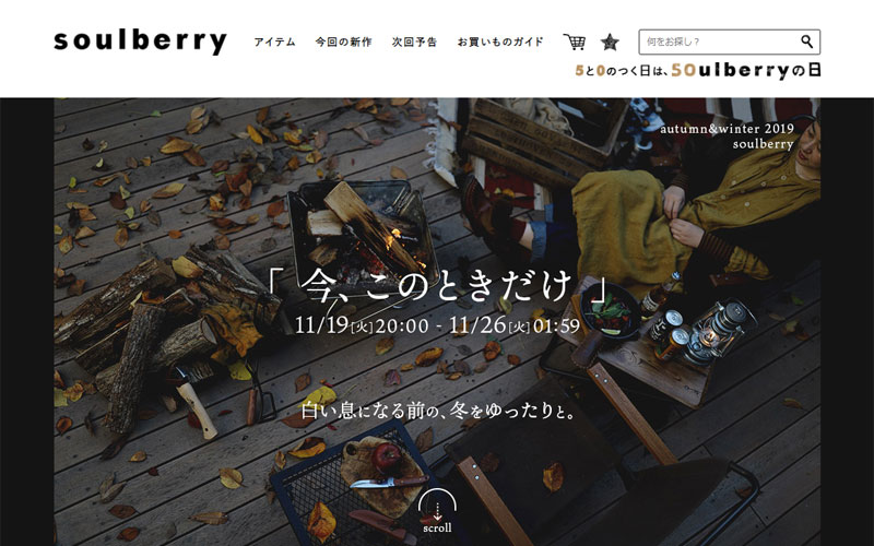 soulberry本店通販サイト